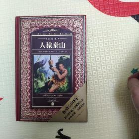 世界文学名著典藏·全译本:人猿泰山