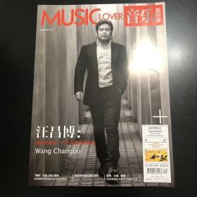 音乐爱好者 Music Lover 2017年12月号 附赠唱片《雨后巴黎的竖琴》