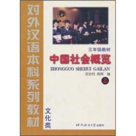 【正版】中国社会概览:上册 周思源