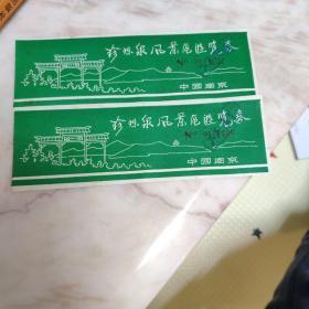 珍珠泉风景区游览券