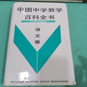 中国中学教学百科全书.语文卷