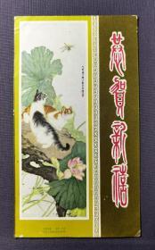 小猫图案贺年卡  河北人民美术出版社