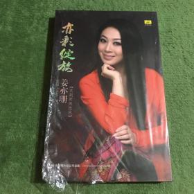 亦彩绽放「京剧张派选段」姜亦珊 CD4
