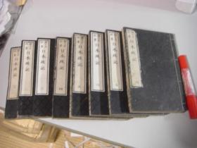 和刻本 日本政记 8册全。赖氏藏  明治17年 包邮