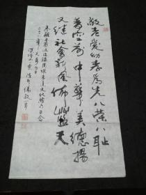 富阳市文化名人陈邦仪2008年为周雄孝道纪念馆题词书法作品(36X68厘米)