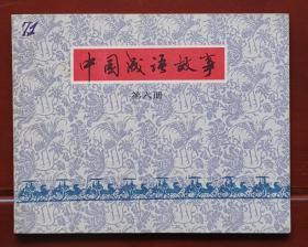 中国成语故事6