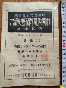 """蔡元培总序""""中国内乱外祸~""""预约样本"""