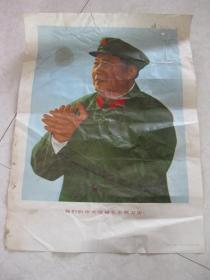 文革宣传画,毛主席军装半身像,我们的伟大领袖毛主席万岁!