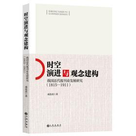 时空演进与观念建构:我国近代报刊业发展研究:1815-1911