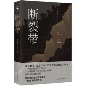 【正版】断裂带 安昌河