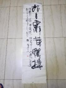刘万奎书法