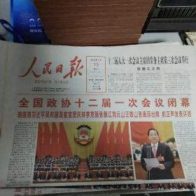 人民日报(2013年3月13)
