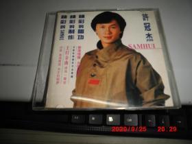 CD:许冠杰  香港情怀 (见描述)