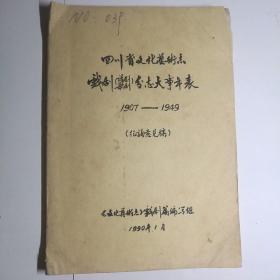 四川省文化艺术志 戏剧(话剧,歌剧)分志大事年表1907-1949(征询意见稿)