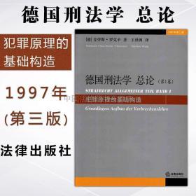 德国刑法学总论(第1卷):犯罪原理的基础构造(1997年第3版)