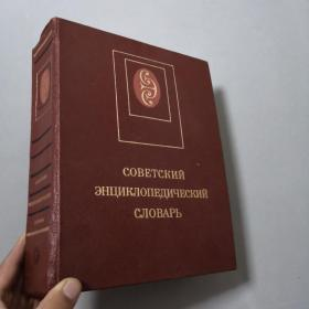 俄语原版英语词典 苏军 如图