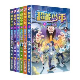 超能少年全六册中国首位迪士尼签约作家杨鹏推荐