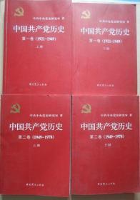中国共产党历史   (第一、二卷  上、下册·共四册)