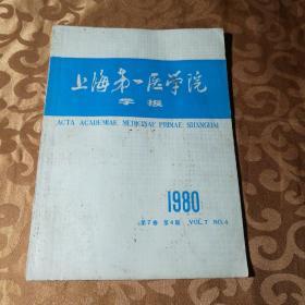 上海第一医学院学报1980   4