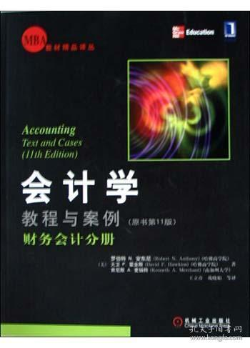 会计学:教程与案例