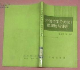 《中国档案分类法》的理论与使用