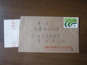 1980年4月上海市普陀区工人文化宫寄本市上海音乐家协会实寄封