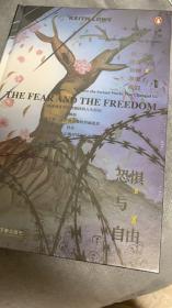 恐惧与自由 特装 笔记本 全新未拆 绝版