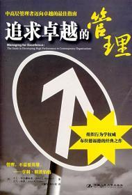 追求卓越的管理 (美)布拉德福德,(美)科恩 著,刘寅龙,韩以群