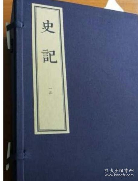 史记 宣纸选装四函三十二册 全(原木板手工刷印 嘉业堂景宋雕刻本)限量发型 ,正版,木板印刷