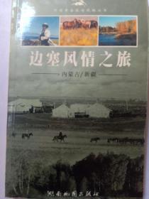 边塞风情之旅内蒙古,新疆