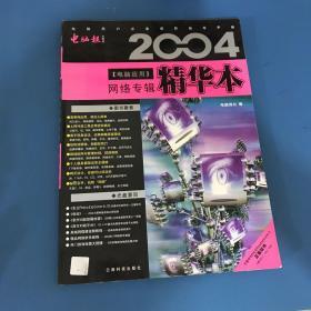 2004电脑应用精华本网络专辑