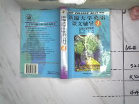 新编大学英语课文辅导 4