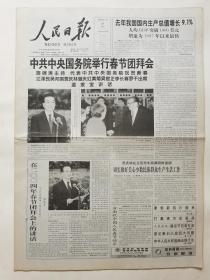 人民日报2004年1月21日【16版全】  国务院举行春节团拜会