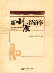 新制度经济学 卢现祥,朱巧玲  主编 9787301116333 北京大学出版