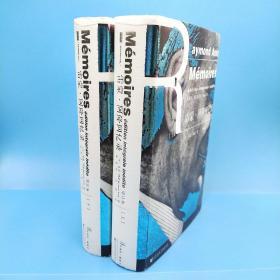 雷蒙·阿隆回忆录(增订本全2册)一版一印 并印有 「社会科学文献出版社盲盒专用章」