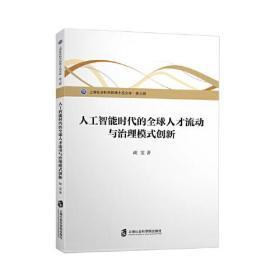 新书--人工智能时代的全球人才流动与治理模式创新