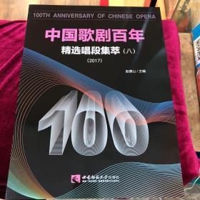 中国歌剧百年精选唱段集萃(八)