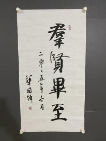 华国锋苏铸书法