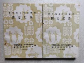 南充地区专业剧团团志汇编 (上、下二册全 32开 90年出版 仅印500册)