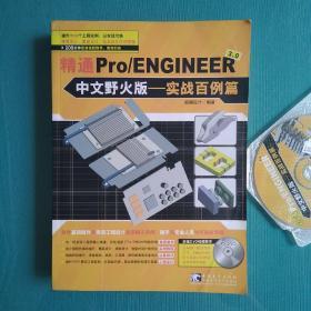 精通Pro/ENGINEER3.0中文野火版:实战百例篇 附光盘
