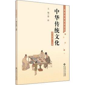 中华传统文化高三年级上册