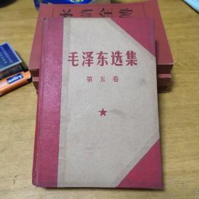 毛泽东选集  第五卷(罕见精装本)