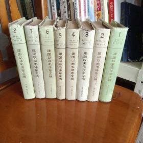 建国以来毛泽东文稿1一8卷合售(全是第一版,12345印次不同,678是一版一印)精装