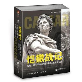 新书现货恺撒战记 : 历史上伟大军事统帅的战例、思想和方法