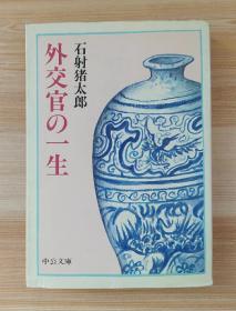 日文原版书 外交官の一生 (中公文库)   石射 猪太郎  (著)