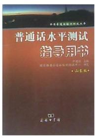 普通话水平测试指导用书:山东版 尹建国  主编 商务印书馆 9787100054690