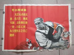 大文革宣传画(对开)