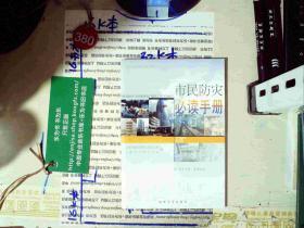 市民防灾必读手册 正版现货0380S