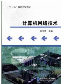 计算机网络技术 刘五苟  主编 东北师范大学出版社 9787560278803
