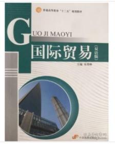国际贸易:双语版 宋秀峰 中国发展出版社 9787802346154